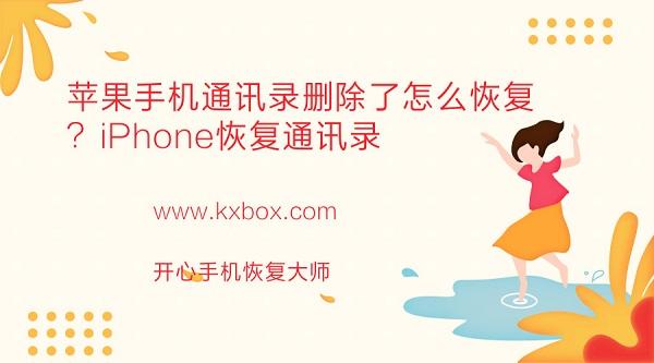 苹果手机通讯录删除了怎么恢复?iPhone恢复通讯录