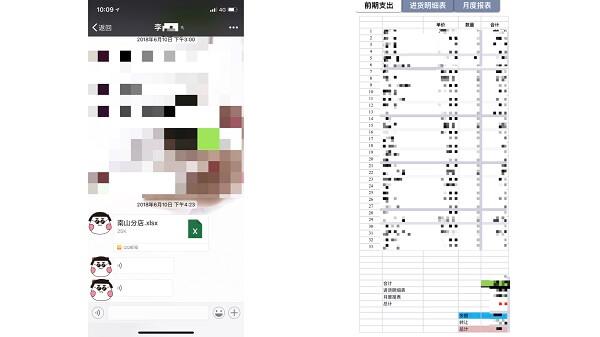 iPhone 手机利用微信取证:微信聊天记录竟然可以作为证据