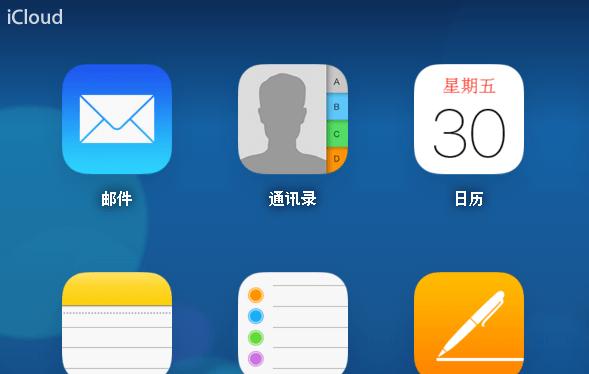 苹果手机通讯录删除了怎么恢复