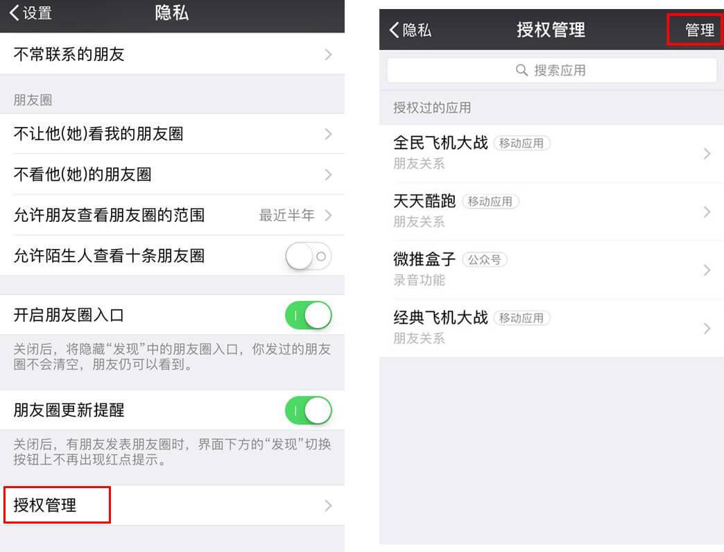 iPhone上微信使用的小技巧:玩转苹果手机
