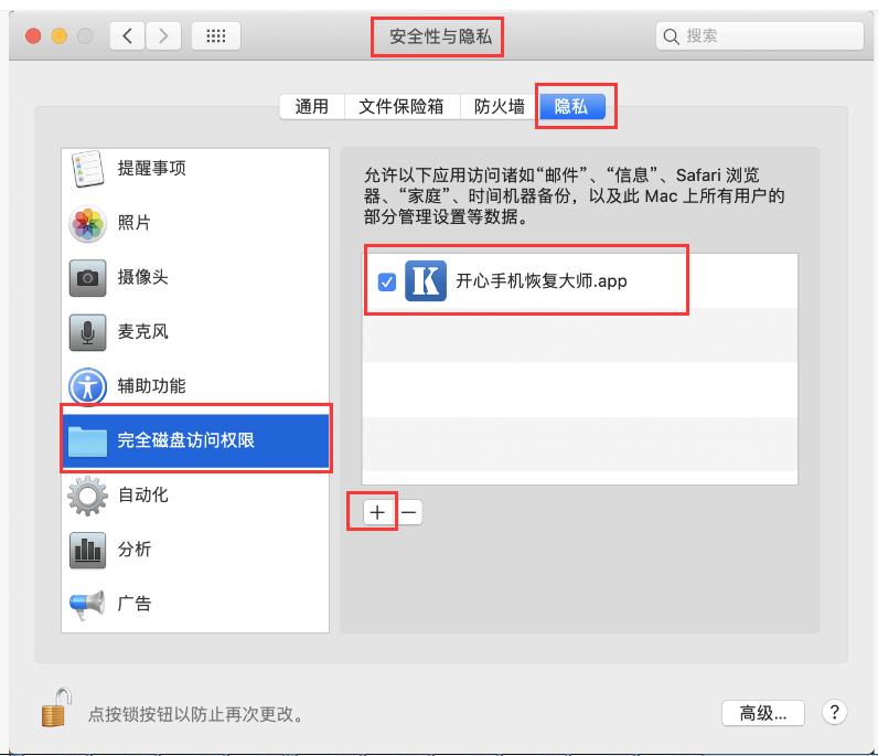开心手机恢复大师iTunes备份模式没有备份是什么原因?
