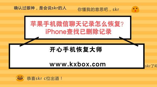 苹果手机微信聊天记录怎么恢复?iPhone查找已删除记录