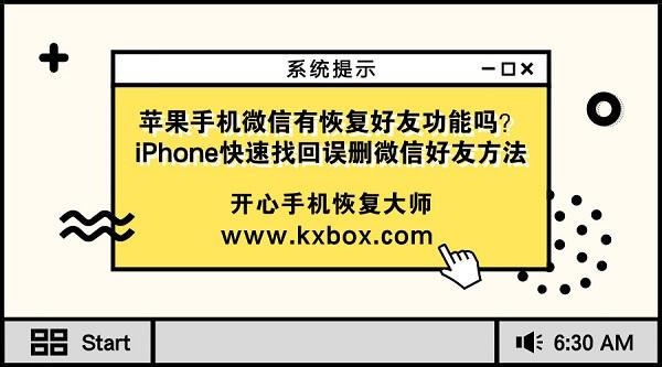 苹果手机微信有恢复好友功能吗?iPhone快速找回误删微信好友方法