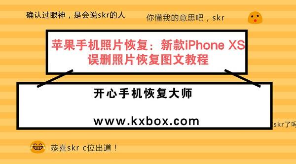 苹果手机照片恢复:新款iPhone XS误删照片恢复图文教程