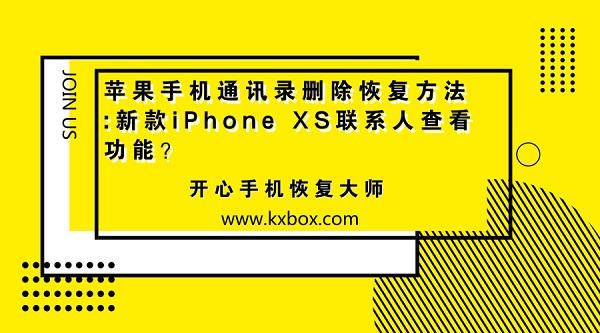 苹果手机通讯录删除恢复方法:新款iPhone XS联系人查看功能?