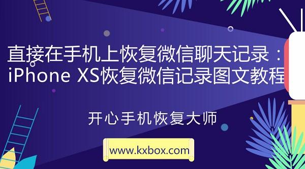直接在手机上恢复微信聊天记录:iPhone XS恢复微信记录图文教程