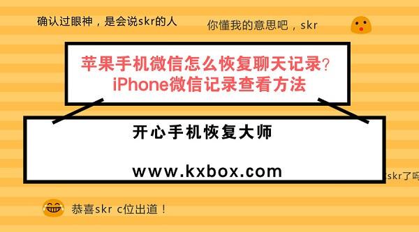 苹果手机微信怎么恢复聊天记录?iPhone微信记录查看方法