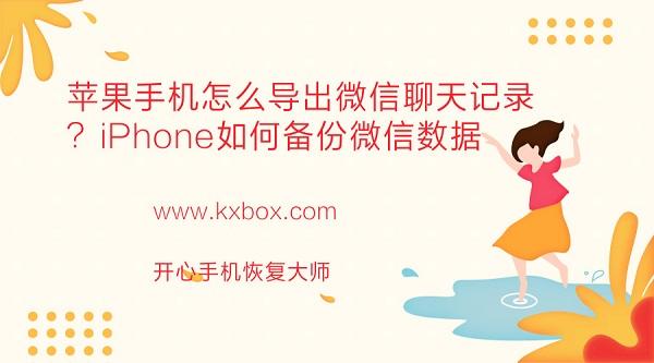 苹果手机怎么导出微信聊天记录?iPhone如何备份微信数据