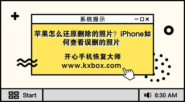 苹果怎么还原删除的照片?iPhone如何查看误删的照片