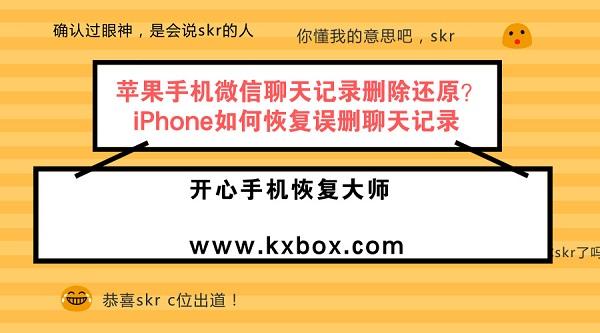 苹果手机微信聊天记录删除还原?iPhone如何恢复误删聊天记录