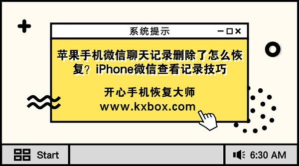 苹果手机微信聊天记录删除了怎么恢复?iPhone微信查看记录技巧