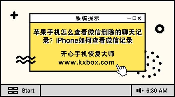 苹果手机怎么查看微信删除的聊天记录?iPhone如何查看微信记录