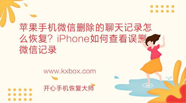 苹果手机微信删除的聊天记录怎么恢复?iPhone如何查看误删微信记录