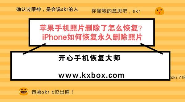 苹果手机照片删除了怎么恢复?iPhone如何恢复永久删除照片