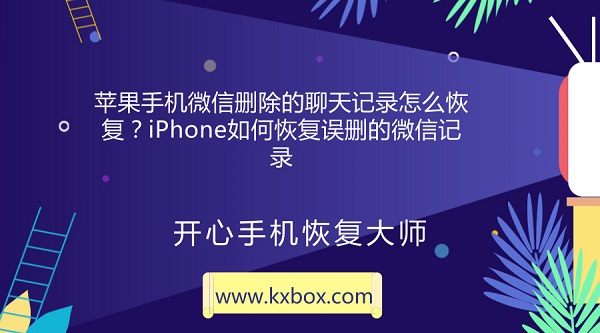苹果手机微信删除的聊天记录怎么恢复?iPhone如何恢复误删的微信记录