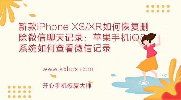 新款iPhone XS/XR如何恢复删除微信聊天记录:苹果手机iOS系统如何查看微信记录