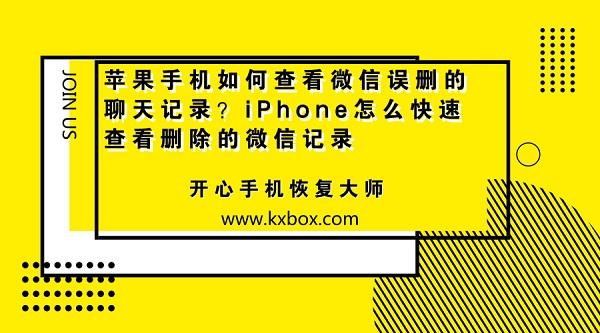 苹果手机如何查看微信误删的聊天记录?iPhone怎么快速查看删除的微信记录