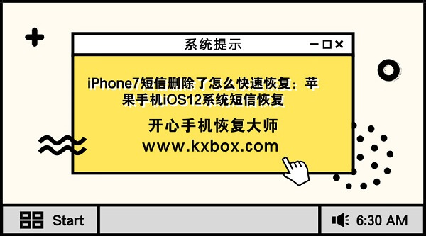 iPhone7短信删除了怎么快速恢复:苹果手机iOS12系统短信恢复