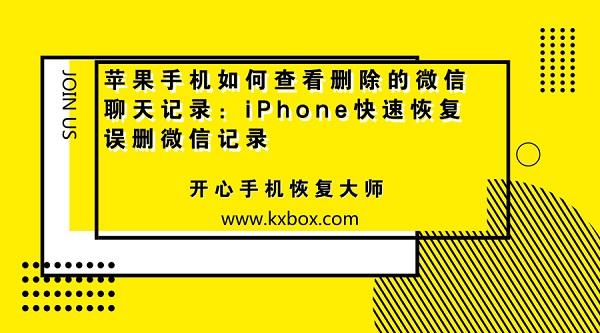 苹果手机如何查看删除的微信聊天记录:iPhone快速恢复误删微信记录