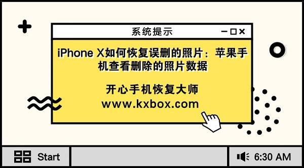 iPhone X如何恢复误删的照片:苹果手机查看删除的照片数据