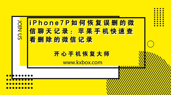 iPhone7P如何恢复误删的微信聊天记录:苹果手机快速查看删除的微信记录