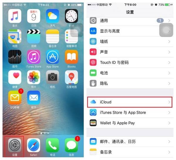 苹果手机短信如何备份:iPhone短信快速备份方法