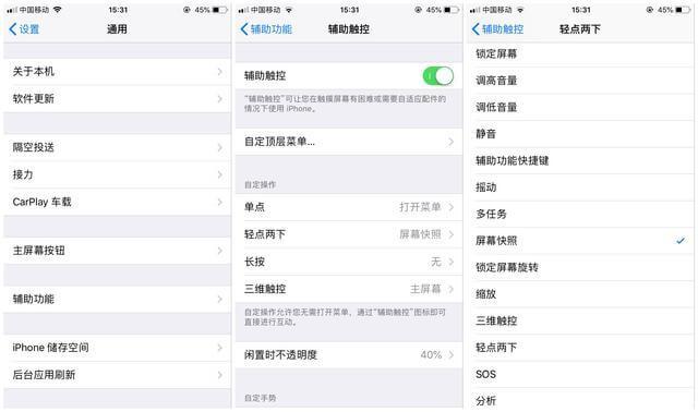 苹果手机中的隐藏功能:iPhone iOS系统五大技能分享