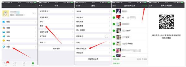 苹果手机换了微信聊天记录怎么找?iPhone帮你恢复删除的记录