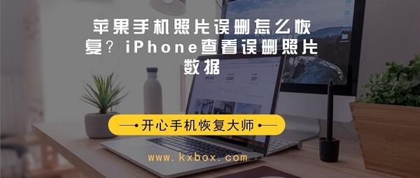 苹果手机照片误删怎么恢复?iPhone查看误删照片数据