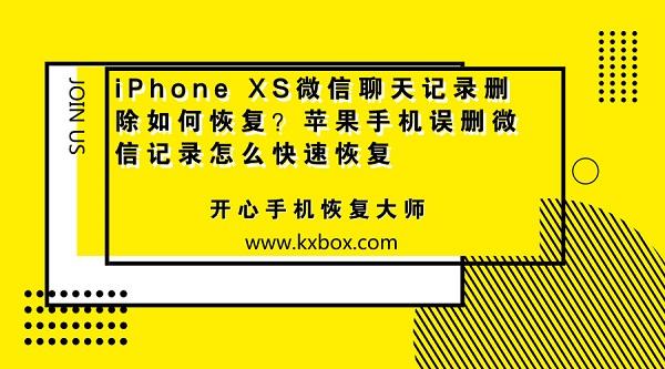 iPhone XS微信聊天记录删除如何恢复?苹果手机误删微信记录怎么快速恢复