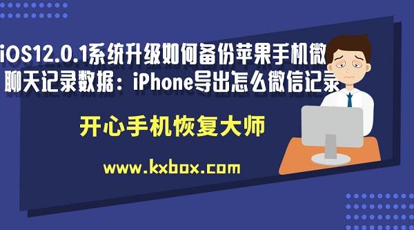 iOS12.0.1系统升级如何备份苹果手机微信聊天记录数据:iPhone导出怎么微信记录