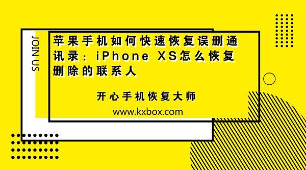 苹果手机如何快速恢复误删通讯录:iPhone XS怎么恢复删除的联系人