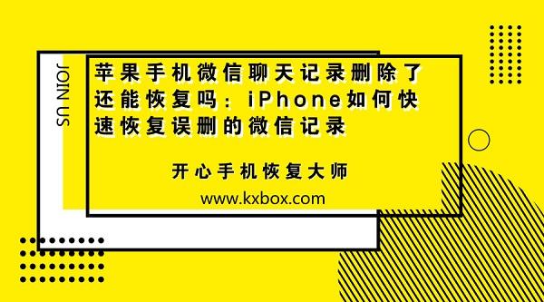 苹果手机微信聊天记录删除了还能恢复吗:iPhone如何快速恢复误删的微信记录