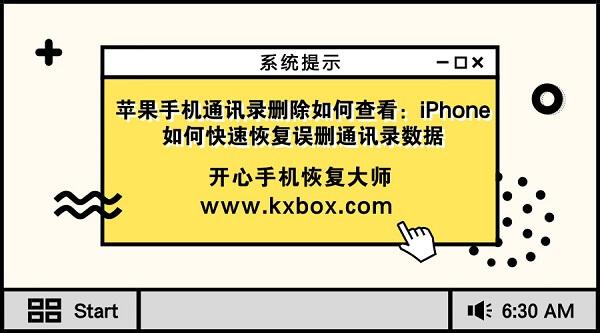 苹果手机通讯录删除如何查看:iPhone如何快速恢复误删通讯录数据