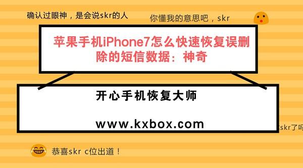 苹果手机iPhone7怎么快速恢复误删除的短信数据:神奇