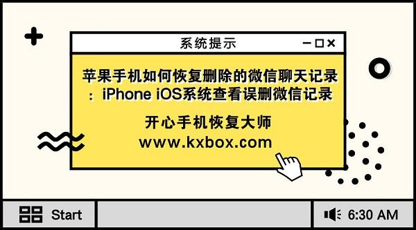 苹果手机如何恢复删除的微信聊天记录:iPhone iOS系统查看误删微信记录