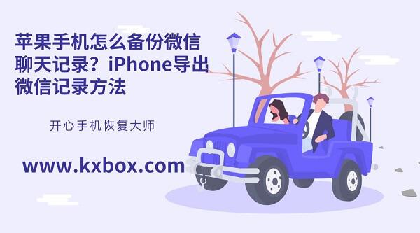 苹果手机怎么备份微信聊天记录?iPhone导出微信记录方法