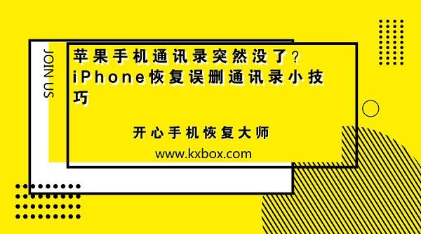 苹果手机通讯录突然没了?iPhone恢复误删通讯录小技巧