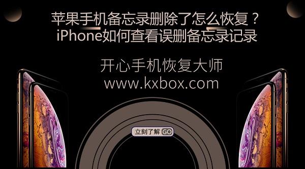 苹果手机备忘录删除了怎么恢复?iPhone如何查看误删备忘录记录