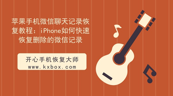 苹果手机微信聊天记录恢复教程:iPhone如何快速恢复删除的微信记录
