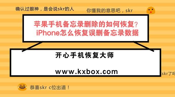 苹果手机备忘录删除的如何恢复?iPhone怎么恢复误删备忘录数据