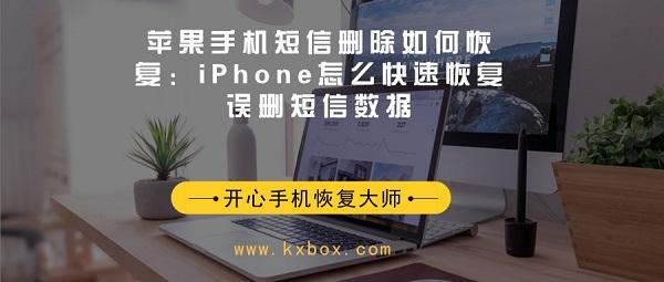 苹果手机短信删除如何恢复:iPhone怎么快速恢复误删短信数据