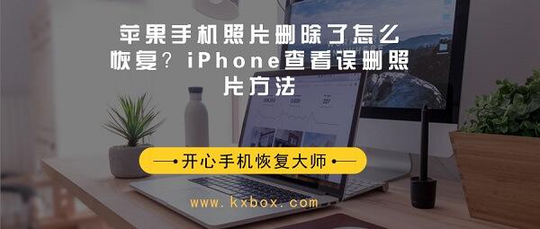 苹果手机照片删除了怎么恢复?iPhone查看误删照片方法