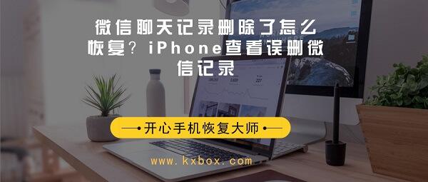 微信聊天记录删除了怎么恢复?iPhone查看误删微信记录