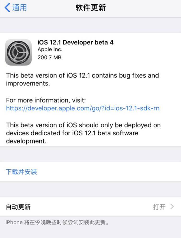 苹果官方公布iOS 12.1 beta 4:BUG继续修复