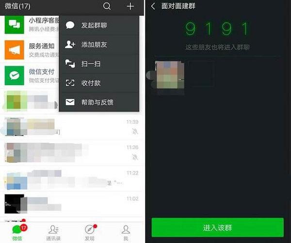 微信五大使用技巧:iPhone党必备
