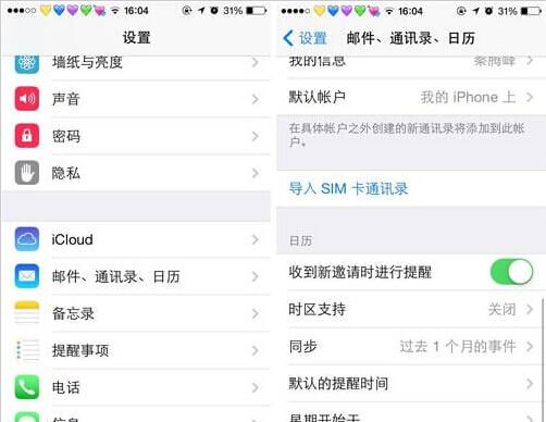 iPhone通讯录恢复方法:苹果手机如何恢复联系人