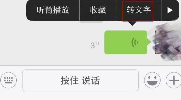 苹果手机iPhone7P怎么恢复误删的微信聊天记录:如何查看
