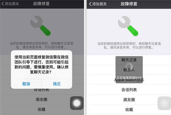 iPhone恢复聊天记录方法:苹果手机怎么恢复微信记录