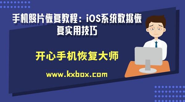 手机照片恢复教程:iOS系统数据恢复实用技巧